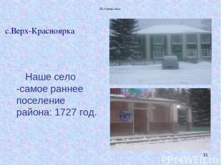 История села * с.Верх-Красноярка Наше село -самое раннее поселение района: 1727