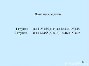 Домашнее задание 1 группа п.11 №455(в, г, д.) №434, №445 2 группа п.11 №455(е, ж
