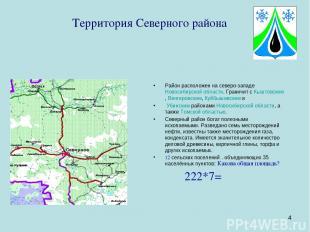 * Территория Северного района Район расположен на северо-западеНовосибирской об
