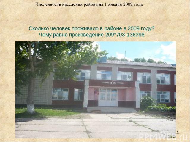 Численность населения района на 1 января 2009 года * Сколько человек проживало в районе в 2009 году? Чему равно произведение 209*703-136398 Численность населения района на 1 января 2009 года