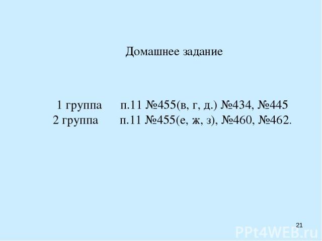 Домашнее задание 1 группа п.11 №455(в, г, д.) №434, №445 2 группа п.11 №455(е, ж, з), №460, №462. *