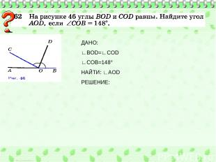 ДАНО: ∟BOD=∟COD ∟COB=148° НАЙТИ: ∟AOD РЕШЕНИЕ: