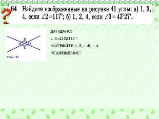 ДАНО: ∟2=117 ° НАЙТИ: ∟1, ∟3, ∟4 РЕШЕНИЕ: ДАНО: ∟3=43 °27' НАЙТИ: ∟1, ∟2, ∟4 РЕШ