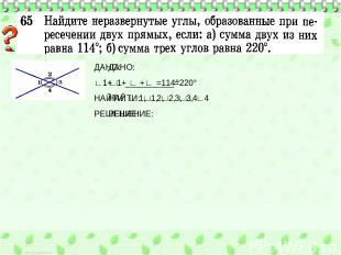 ДАНО: ∟1+ ∟____=114° НАЙТИ: ∟1, ∟2, ∟3, ∟4 РЕШЕНИЕ: ДАНО: ∟1+ ∟ ___+∟ ____=220°