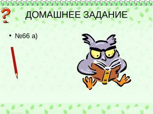 ДОМАШНЕЕ ЗАДАНИЕ №66 а)