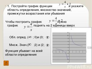 Чтобы построить график нужно график поднять на 2 единицы вверх 1. Постройте граф