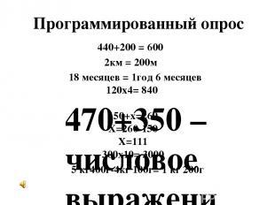Программированный опрос 470+350 –числовое выражение 440+200 = 600 2км = 200м 18
