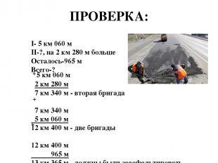ПРОВЕРКА: I- 5 км 060 м II-?, на 2 км 280 м больше Осталось-965 м Всего-? 5 км 0