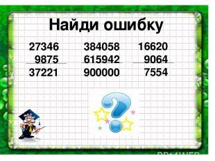 Найди ошибку 27346 9875 37221 384058 615942 900000 16620 9064 7554