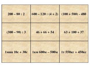 200 – 80 : 2 600 – 120 : (4 + 2) (100 + 580) - 480 (300 – 90) : 3 1мин 10с + 30с