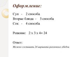 Оформление: Суп - 2 способа Вторые блюда - 3 способа Сок - 4 способа Решение: 2