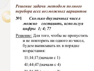 Решение задачи методом полного перебора всех возможных вариантов №1 Сколько двуз