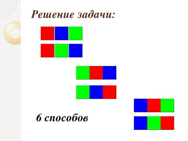 Решение задачи: 6 способов