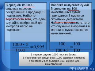 В первом случае 1000 - вся выборка, 5 неисправных среди всех 1000 садовых насосо