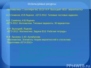 «Математика» 1 сентября №1 2012г И.Р. Высоцкий «В10 –вероятность» А.Л.Семенов, И