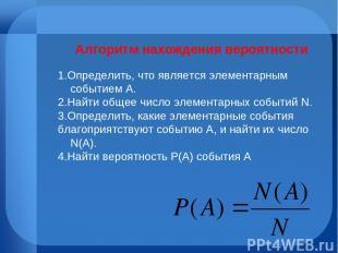 Алгоритм нахождения вероятности 1.Определить, что является элементарным событием