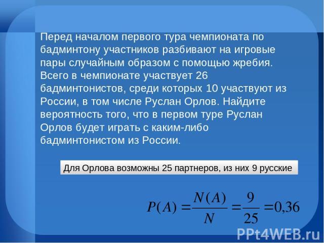 Для Орлова возможны 25 партнеров, из них 9 русские Перед началом первого тура чемпионата по бадминтону участников разбивают на игровые пары случайным образом с помощью жребия. Всего в чемпионате участвует 26 бадминтонистов, среди которых 10 участвую…