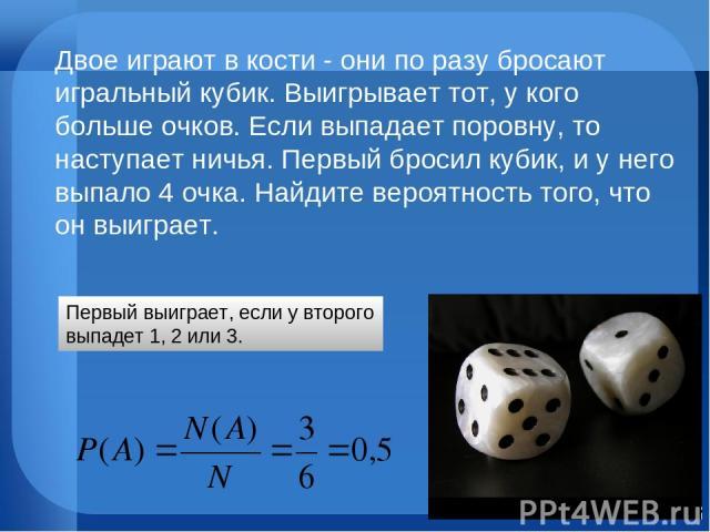 Первый выиграет, если у второго выпадет 1, 2 или 3. Двое играют в кости - они по разу бросают игральный кубик. Выигрывает тот, у кого больше очков. Если выпадает поровну, то наступает ничья. Первый бросил кубик, и у него выпало 4 очка. Найдите вероя…