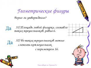 Геометрические фигуры Верно ли утверждение? 31) Площадь любой фигурки, составлен