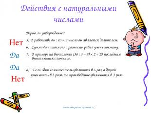 Действия с натуральными числами Верно ли утверждение? 5) В равенстве 86 : 43 = 2