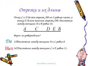 Отрезки и их длины Точки С и D делят отрезок АВ на 3 равные части, а точка E дел