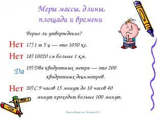 Меры массы, длины, площади и времени Верно ли утверждение? 1 т 5 ц — это 1050 кг