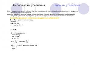 Неполные кв. уравнения виды кв. уравнений Если в квадратном уравнении ax2+bx+c=0
