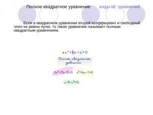 Полное квадратное уравнение виды кв. уравнений Если в квадратном уравнении второ