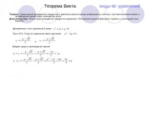 Теорема Виета виды кв. уравнений Теорема. Сумма корней приведённого квадратного
