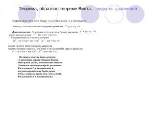 Теорема, обратная теореме Виета. виды кв. уравнений Теорема. Если числа m и n та
