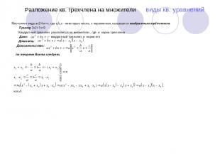 Разложение кв. трехчлена на множители виды кв. уравнений Многочлен вида ax2+bx+c