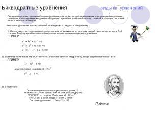 Биквадратные уравнения виды кв. уравнений Решение квадратных уравнений широко пр