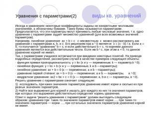 Уравнения с параметрами(2) виды кв. уравнений Иногда в уравнениях некоторые коэф
