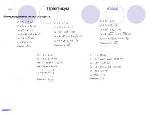 Стр.2 Практикум назад Метод выделения полного квадрата. Далее