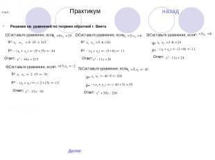 Стр.5 Практикум назад Решение кв. уравнений по теореме обратной т. Виета Далее 1