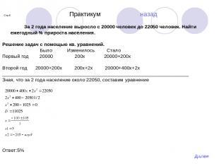 Стр.8 Практикум назад За 2 года население выросло с 20000 человек до 22050 челов
