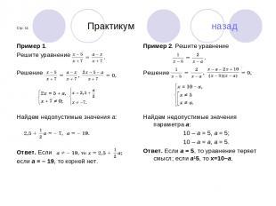 Стр. 11 Практикум назад Пример 1. Решите уравнение Решение Найдем недопустимые