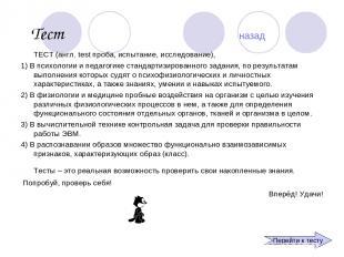 Тест назад ТЕСТ (англ. test проба, испытание, исследование), 1) В психологии и п