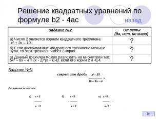 Решение квадратных уравнений по формуле b2 - 4ac назад Задание №3: сократите дро