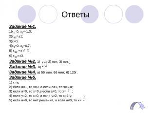 Ответы Задание №1. 1)x1=0, x2≈-1,3; 2)x1,2=±1; 3)x=0; 4)х1=0, х2≈0,7; 5) х1,2 =±