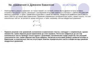 Кв. уравнения в Древнем Вавилоне из истории Необходимость решать уравнения не т