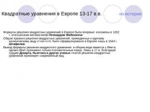 Квадратные уравнения в Европе 13-17 в.в. из истории Формулы решения квадратных у