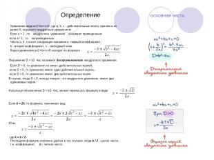 Определение основная часть Уравнение вида ax2+bx+c=0, где a, b, c - действительн