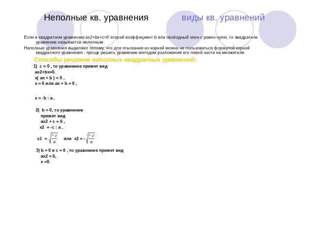 Неполные кв. уравнения виды кв. уравнений Если в квадратном уравнении ax2+bx+c=0 второй коэффициент b или свободный член c равен нулю, то квадратное уравнение называется неполным.  Неполные уравнения выделяют потому, что для отыскания их корней мож…