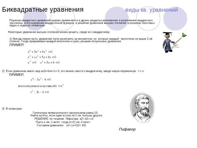 Биквадратные уравнения виды кв. уравнений Решение квадратных уравнений широко применяется в других разделах математики: в разложении квадратного трехчлена, в исследовании квадратичной функции, в решении уравнений высших степеней, в решении текстовых…