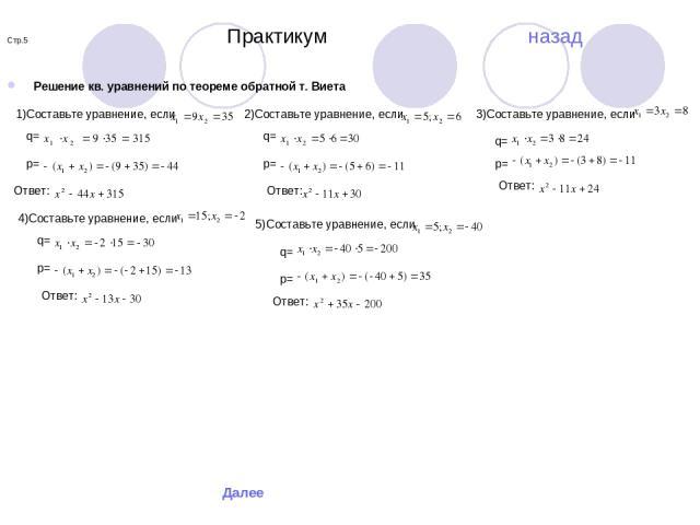 Стр.5 Практикум назад Решение кв. уравнений по теореме обратной т. Виета Далее 1)Составьте уравнение, если q= p= Ответ: 2)Составьте уравнение, если q= p= Ответ: 3)Составьте уравнение, если q= p= Ответ: 4)Составьте уравнение, если q= p= Ответ: 5)Сост…