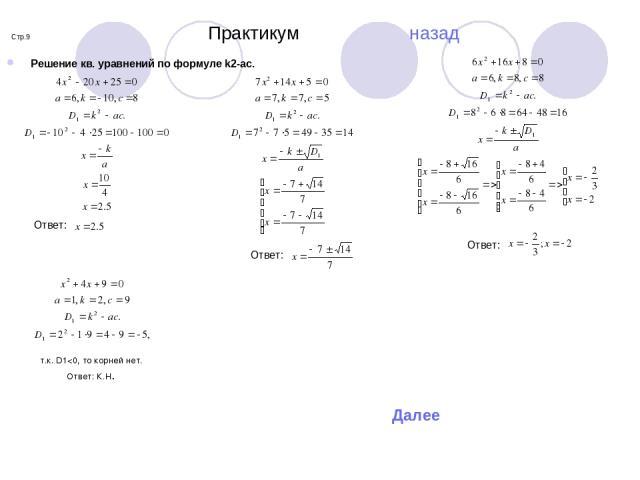 Стр.9 Практикум назад Решение кв. уравнений по формуле k2-ac. т.к. D1