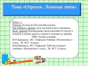 Класс: 1 Учитель: Кузнецова Наталия Викторовна. Тип учебного занятия: урок изуче