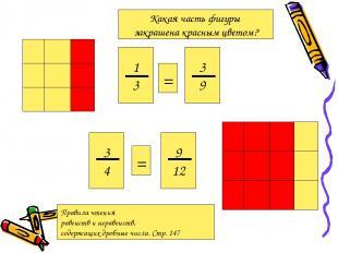 Какая часть фигуры закрашена красным цветом? 1 3 3 9 = 3 4 9 12 = Правила чтения