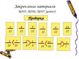 Закрепление материала № 945, № 946, № 947 (устно) Проверка 1 12 4 12 5 12 7 12 9